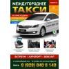 Такси в города краснодарского края