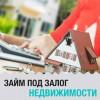 Займ под залог недвижимости от частного инвестора